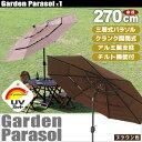 アルミパラソル 270cm アルミ製 三層式パラソル ガーデンパラソル ブラウン色 チルト クランク ハンドル開閉 軽量
