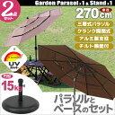 アルミ製 三層式パラソル ガーデンパラソル ア270cm 15kgベース パラソルセット ブラウン色 チルト クランク ハンドル開閉 軽量