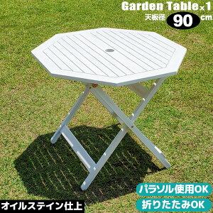 ガーデンテーブル ホワイト 90cm 木製 八角テーブル オイルステイン アカシア材 ガーデンパラソル 使用可 ガーデンファニチャー アウトドア ウッドテーブル 新生活