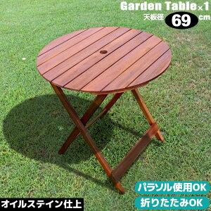 ガーデンテーブル 木製 70cm 折りたたみ ラウンドテーブル 丸テーブル アカシア材 コンパクト オイルフィニッシュ ガーデンパラソル 使用可 天然木 円形 ガーデンファニチャー アウトドア 屋
