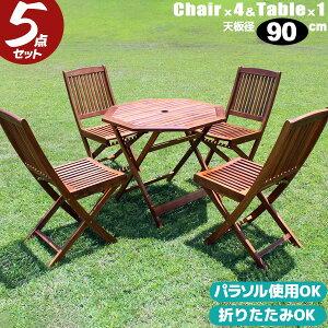 ガーデンテーブルセット 5点セット 木製 ガーデン テーブル セット 肘なし 折り畳みチェア 木製テーブル 90センチ フォールディング ガーデン テーブル チェア テーブルとチェアのセット 新