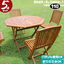 ガーデンテーブルセット 5点セット 肘なし折り畳みチェア 木製テーブル 110センチ フォールディング ガーデン テーブ…