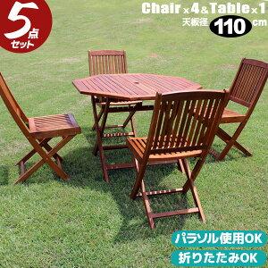 ガーデンテーブルセット 5点セット 肘なし折り畳みチェア 木製テーブル 110cm フォールディング ガーデン テーブル チェア セット オイルステイン ガーデンパラソル テーブルとチェアのセッ