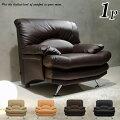 脚が選べるソファ1人掛けカラーは4色お手入れしやすいソファ搬入設置付き