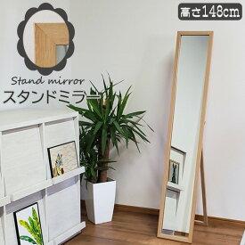 スタンドミラー 幅27cm ミラー 姿見 鏡 全身鏡 全身 姿見鏡 木製スタンドミラー 自立 細身 ナチュラル 全身ミラー 送料無料 新生活