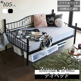 【デイベット フレームのみ】ソファ ベッド 幅105cm アイアン ブラック ホワイト
