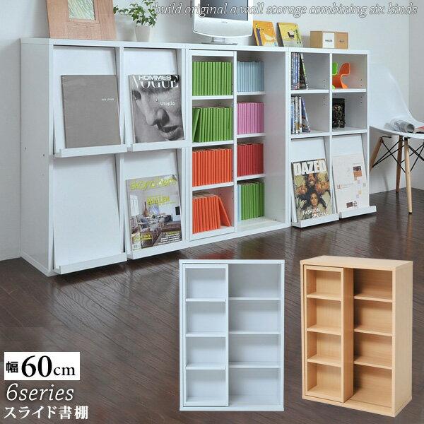 スライド式本棚 リビング収納 書棚 本棚 スライドラック 幅60 フラップ 白 ホワイト ナチュラル