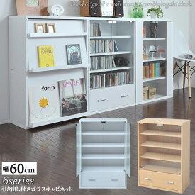 キャビネット 引き出し 扉付き 収納 書棚 本棚 幅60 白 ホワイト ナチュラル リビング キッチン 新生活