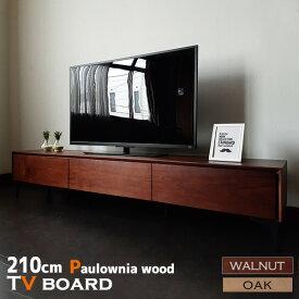 【開梱設置】TVボード テレビ台 桐材 天然木突板 210cm幅 ローボード 引出し 脚 扉付き 化粧板仕上げ オーク ウォルナット 高級感