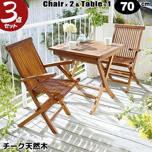 ガーデン3点セット チーク材 木製 幅70cm アウトドア 正方形 折りたたみテーブル 新生活