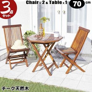 ガーデン3点セット チーク材 木製 幅70cm テーブル 肘なしチェア2脚 アウトドア 正方形 折りたたみテーブル 新生活