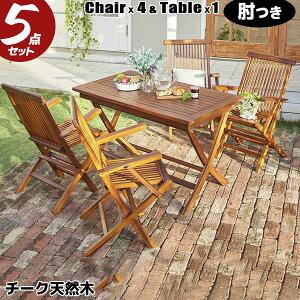 ガーデン5点セット チーク材 木製 幅120cm テーブル 肘付きチェア4脚 アウトドア 長方形 折りたたみテーブル 新生活
