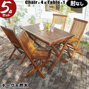 ガーデン5点セット チーク材 木製 幅120cm テーブル 肘なしチェア4脚 アウトドア 長方形 折りたたみテーブ 新生活