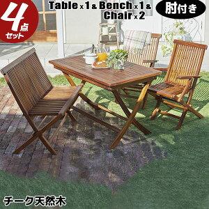 ガーデン4点セット チーク材 木製 幅120cm テーブル 肘付きチェア2脚 ベンチ アウトドア 長方形 折りたたみテーブル 新生活