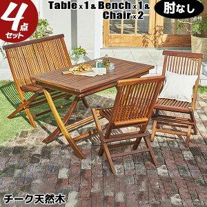 ガーデン4点セット チーク材 木製 幅120cm テーブル 肘なしチェア2脚 ベンチ アウトドア 長方形 折りたたみテーブル 新生活