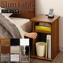 【幅30cm】コンセント付 テーブル スリム ナイトテーブル サイドテーブル 収納 すき間収納 オープンタイプ