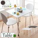ダイニングテーブル 2人 テーブル 正方形 幅75 シンプル デスク 白 茶 ホワイト ブラウン 食卓 スタイリッシュ シンプ…