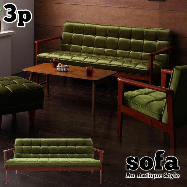 3人掛けソファ レトロ ファブリック 布 カフェ家具 三人掛けソファモケット生地 カフェ風 木肘 アンティークソファ レトロソファ