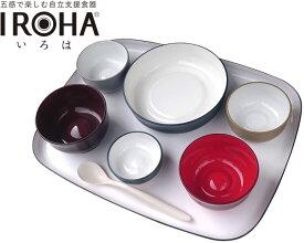 【セット商品】五感で楽しむ自立支援食器IROHA オリジナル色 / iroha01 フルセット |