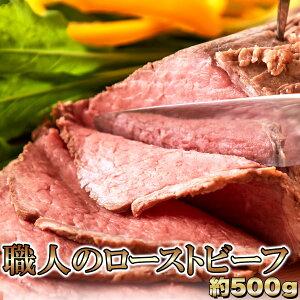 【送料無料!】コーンフェッドビーフをじっくり熟成!!【無添加】職人のローストビーフ約500g[A冷凍]