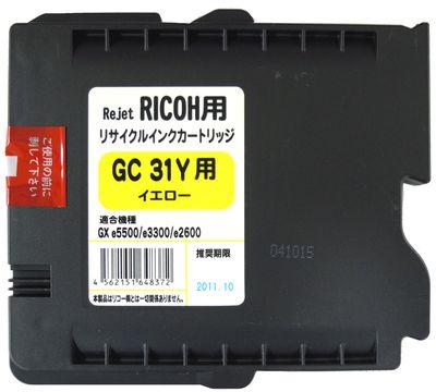 リコー (RICOH) GC31Y イエロー リサイクルインク 3個セット 【小容量】 | リコー RICOH インク リサイクル recycle toner プリンター セット SET インクジェット 年賀状