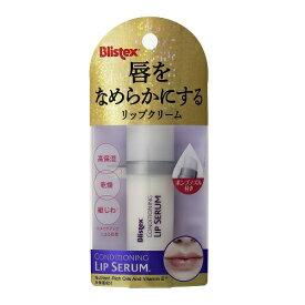 【直販】ブリステックス コンディショニング リップセラム リップクリーム リップ用美容液 Blistex