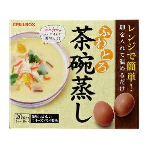 【コストコで大人気】ふわとろ茶碗蒸し/フリーズドライ/簡単/卵を溶いてお湯を注いでレンジでチン♪3ステップで絶品茶碗蒸し/ピルボックスジャパン