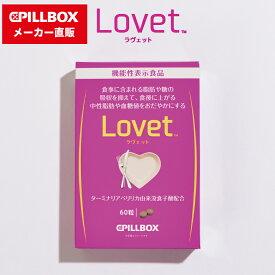 【直販・送料無料】食事に含まれる脂肪や糖が気になるあなたに。 Lovet(ラヴェット)機能性表示食品 ターミナリアベリリカ由来没食子酸が食後に上がる中性脂肪や血糖値をおだやかにする!膵リパーゼ αグルコシターゼ サプリメント PILLBOX ピルボックス