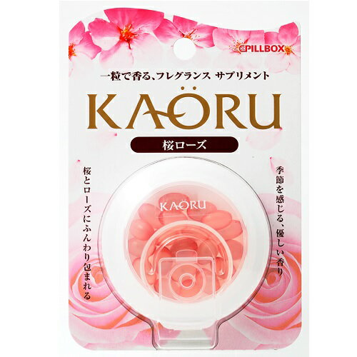 KAORU 桜ローズ フレグランスサプリメント 口臭ケア エチケット ダマスクローズオイルに、桜フレーバーをプラス 口臭対策
