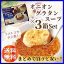 【まとめ買いが安い】オニオングラタンスープ10食入×3箱 今なら送料無料! PILLBOX 会員制大型スーパーにて販売累…