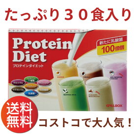 【送料無料】プロテインダイエット 30食(5種×6袋) ピル