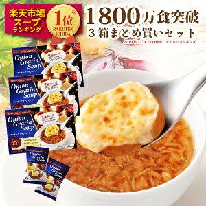 【送料無料・まとめ買い】1800万食突破!オニオングラタンスープ10食入り3箱 こんがり焼いた本格チーズブレッドフリーズドライ 即席 保存食 オニグラ オニオンスープ 玉ねぎスープ インス