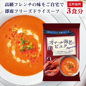 【送料無料】オマール海老のビスク 3食セットフリーズドライ 即席 保存食 スープ コストコで話題のフリーズドライメーカーの最新作 野菜 PILLBOX ピルボックス カップスープ ギフト ステイ