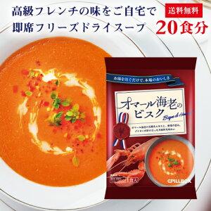 【送料無料・まとめ買い】オマール海老のビスク 20食セットフリーズドライ 即席 保存食 スープ コストコで話題のフリーズドライメーカーの最新作 野菜 PILLBOX ピルボックス カップスープ