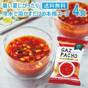【新発売】冷製スープ ガスパチョ お試し4食セットフリーズドライ 即席 保存食 スープ コストコで話題のフリーズドライメーカー最新作 野菜スープ PILLBOX ピルボックス カップスープ ス