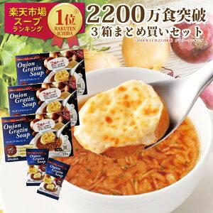 【送料無料・まとめ買い】2200万食突破!オニオングラタンスープ10食入り3箱 こんがり焼いた本格チーズブレッド添えフリーズドライ 即席 保存食 オニグラ オニオンスープ 玉ねぎスープ イ