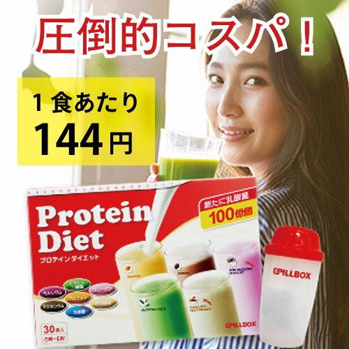【送料無料】プロテインダイエット 30食(5種×6袋) ピルボックス PILLBOX