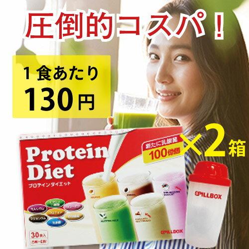 【送料無料】プロテインダイエット 2箱セット 計60食入り(5種×12袋)× ピルボックス PILLBOX コストコ