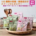 【送料無料】ひとさじ美人 1食分個包装×6包セット| 美容基盤食品 プロテイン 女性用 植物性 マルチプロテイン マル…