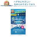 デンテック コンフォートクリーン フロスピック 75本入り 全米No.1のフロスピックブランド☆DenTek/デンタルフロ…
