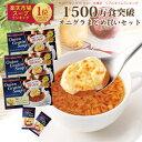 【送料無料・20%OFF・旧品在庫処分】1500万食突破!オニオングラタンスープ10食入り3箱 こんがり焼いた本格チーズブ…
