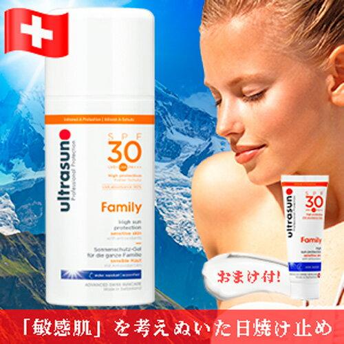 子どもも使える日焼け止め 敏感肌用 【送料無料】アルトラサン ファミリー SPF30全身用 クリーム おすすめ ランキング 乳液[PA+++]