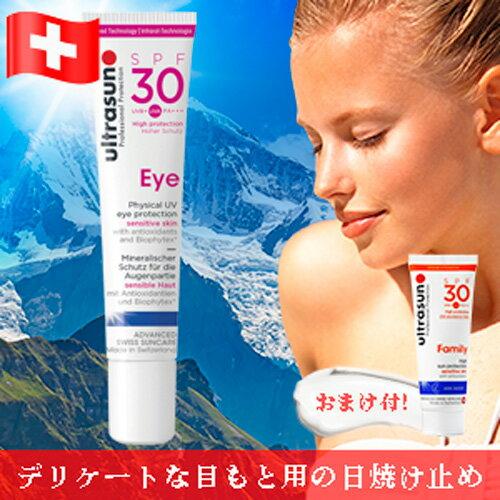 【送料無料】日焼け止め 目もと アルトラサン ミネラル アイクリーム SPF30 敏感肌 眼 クリーム UVケア 紫外線吸収剤不使用 紫外線予報[PA+++]