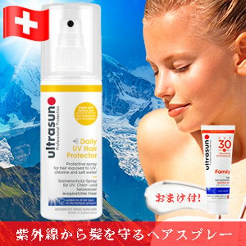 日焼け止め スプレー 【送料無料】アルトラサン UV ヘアプロテクター 髪用 UVケア UVカット 海水やプールの塩素にも 日焼け対策 頭