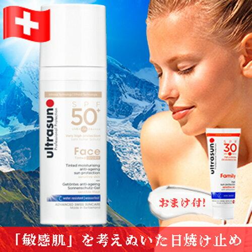 日焼け止め 敏感肌用 アルトラサン フェイス アイボリー SPF50+ 顔 色付き 化粧下地 スイス製 【送料無料】 [PA++++]