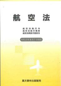航空法(令和2年8月7日現在)