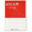ATC入門 VFR編
