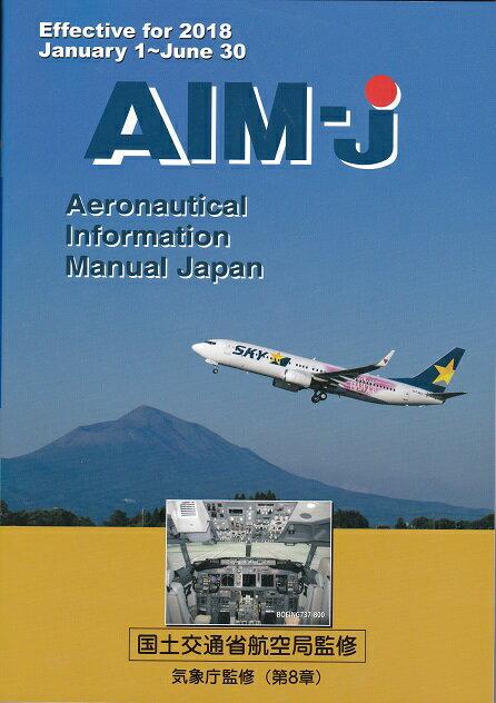 AIM-JAPAN2018 前期版