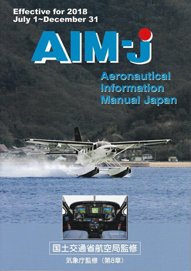 AIM-JAPAN2018 後期版