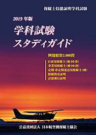 学科試験スタディガイド2019年【重さ1Kg超】